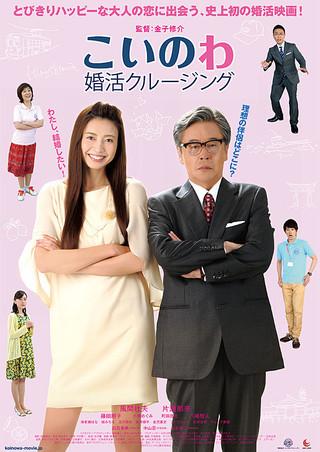 「こいのわ 婚活クルージング」のポスター/チラシ/フライヤー