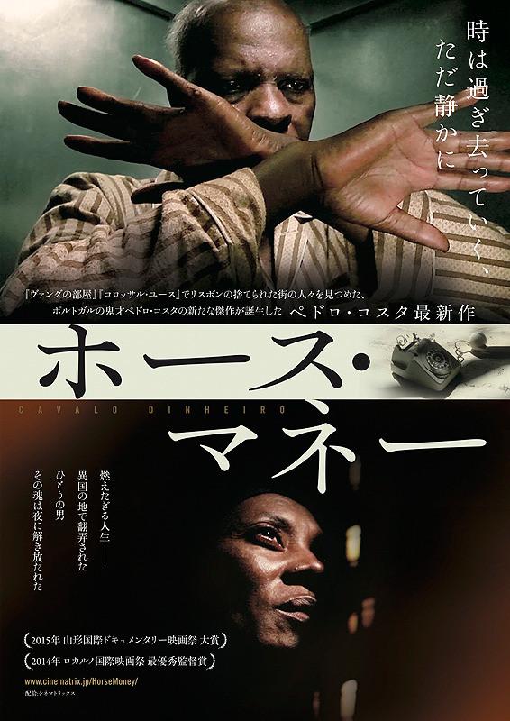 「ホース・マネー」のポスター/チラシ/フライヤー