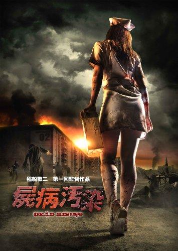 「屍病汚染 DEAD RISING」のポスター/チラシ/フライヤー