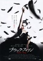 「ブラック・スワン」のポスター/チラシ/フライヤー