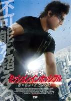 「ミッション:インポッシブル ゴースト・プロトコル」のポスター/チラシ/フライヤー