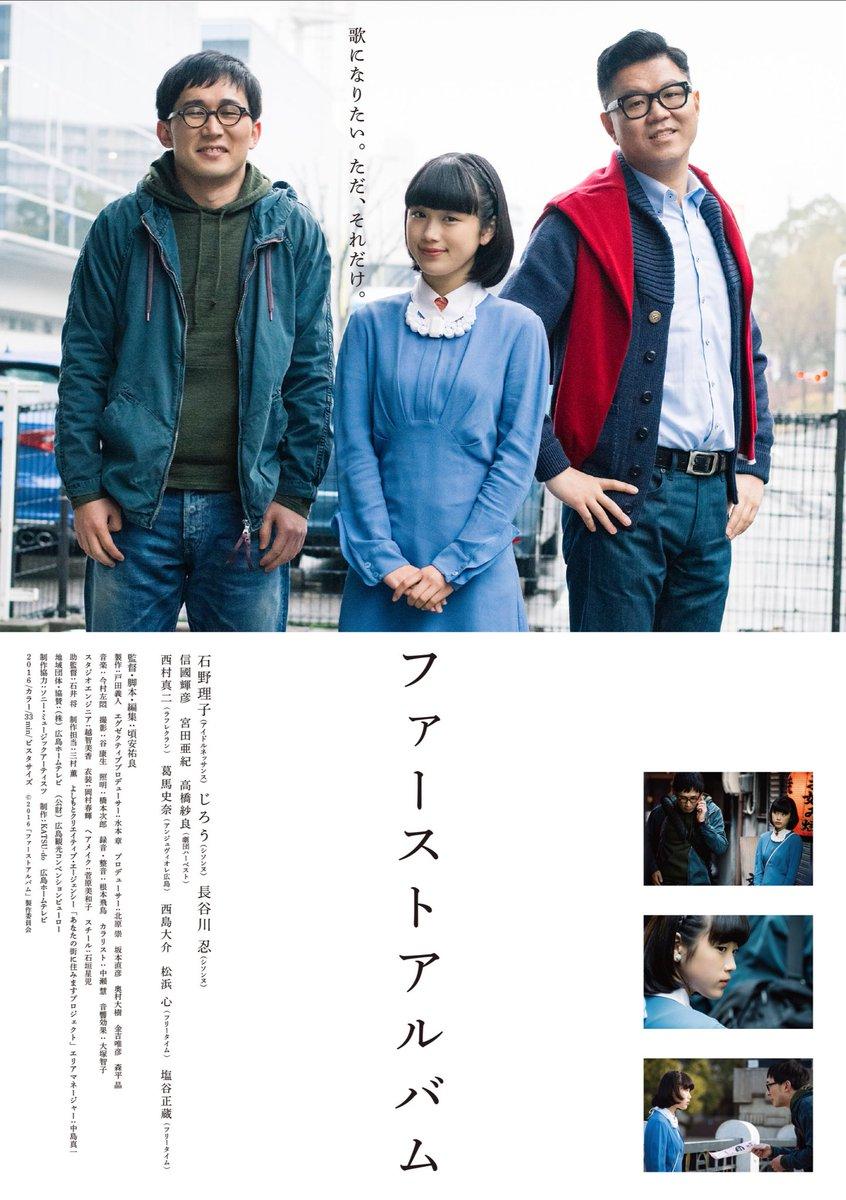 「ファーストアルバム」のポスター/チラシ/フライヤー