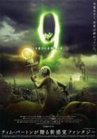 「9 ナイン 9番目の奇妙な人形」のポスター/チラシ/フライヤー