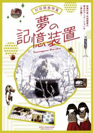 「白の路」のポスター/チラシ/フライヤー
