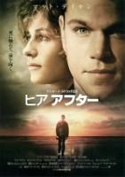 「ヒア アフター」のポスター/チラシ/フライヤー