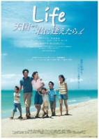 「Life 天国で君に逢えたら」のポスター/チラシ/フライヤー