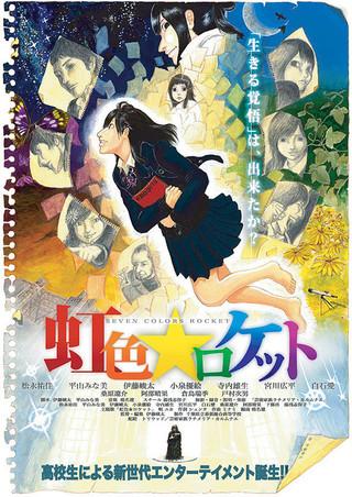 「虹色★ロケット」のポスター/チラシ/フライヤー