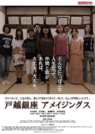 「戸越銀座アメイジングス」のポスター/チラシ/フライヤー