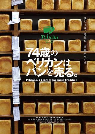 「74歳のペリカンはパンを売る。」のポスター/チラシ/フライヤー