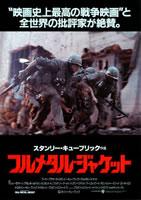 「フルメタル・ジャケット」のポスター/チラシ/フライヤー
