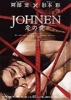 「JOHNEN 定の愛」のポスター/チラシ/フライヤー