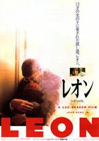 「レオン」のポスター/チラシ/フライヤー
