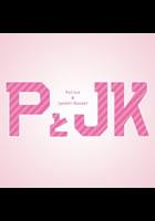 「PとJK」のポスター/チラシ/フライヤー
