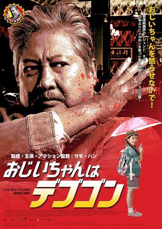 「おじいちゃんはデブゴン」のポスター/チラシ/フライヤー