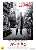 「バードマン あるいは(無知がもたらす予期せぬ奇跡)」のポスター/チラシ/フライヤー