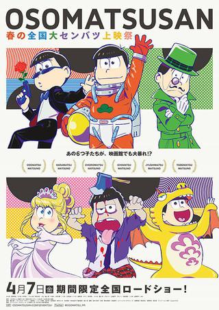 「おそ松さん 春の全国大センバツ上映祭」のポスター/チラシ/フライヤー