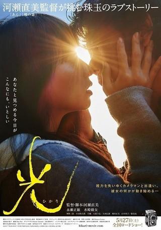 「光<河瀬直美監督>」のポスター/チラシ/フライヤー