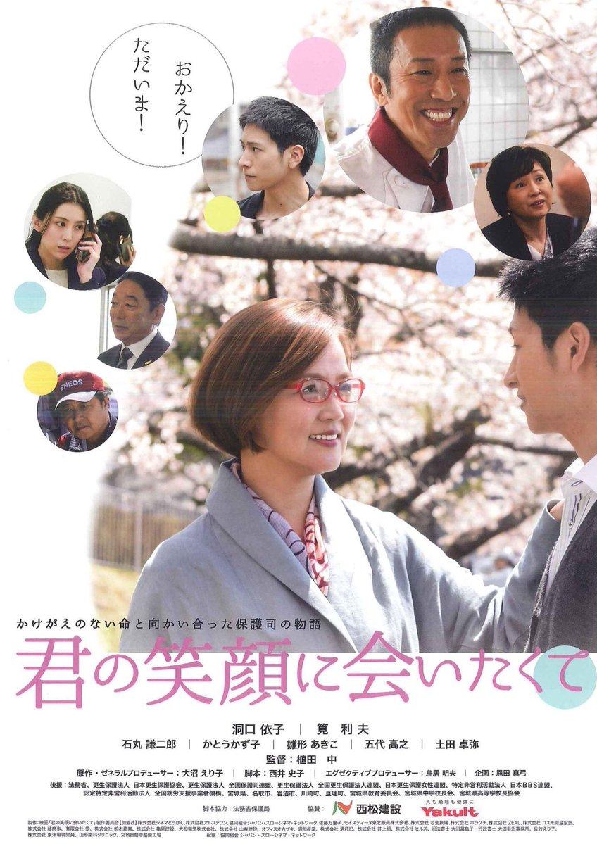 「君の笑顔に会いたくて」のポスター/チラシ/フライヤー