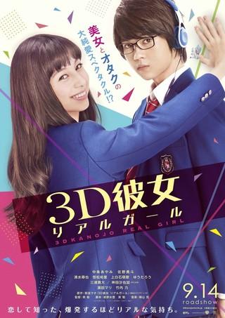「3D彼女 リアルガール」のポスター/チラシ/フライヤー