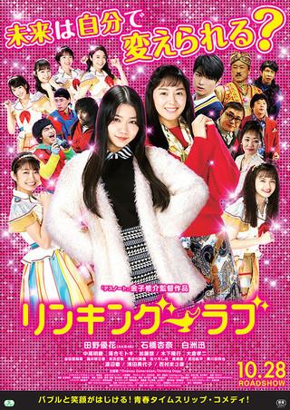 「リンキング・ラブ」のポスター/チラシ/フライヤー