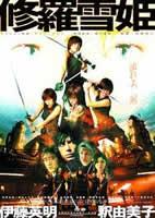 「修羅雪姫」のポスター/チラシ/フライヤー
