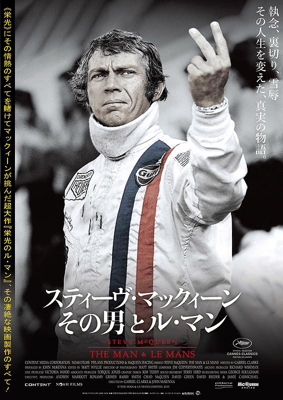 「スティーヴ・マックィーン その男とル・マン」のポスター/チラシ/フライヤー