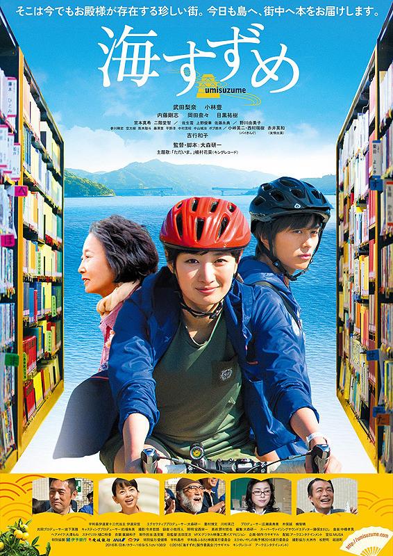 「海すずめ」のポスター/チラシ/フライヤー