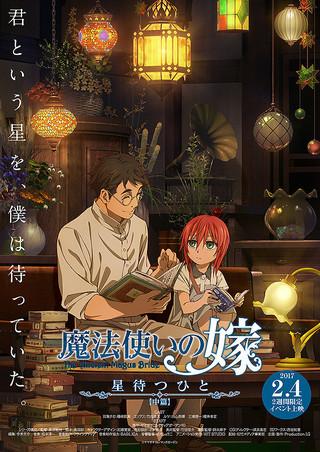 「魔法使いの嫁 星待つひと 中篇」のポスター/チラシ/フライヤー