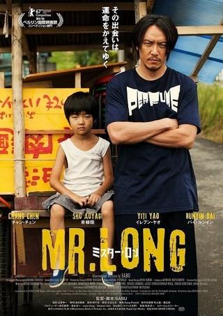 「Mr.Long ミスター・ロン」のポスター/チラシ/フライヤー