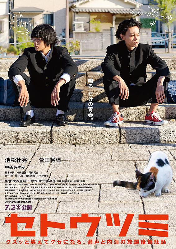 「セトウツミ」のポスター/チラシ/フライヤー