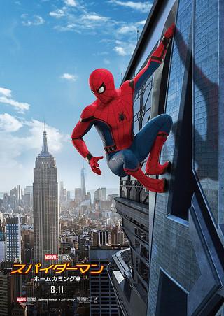 「スパイダーマン ホームカミング」のポスター/チラシ/フライヤー