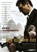 「96時間」のポスター/チラシ/フライヤー