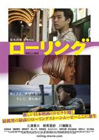 「ローリング」のポスター/チラシ/フライヤー