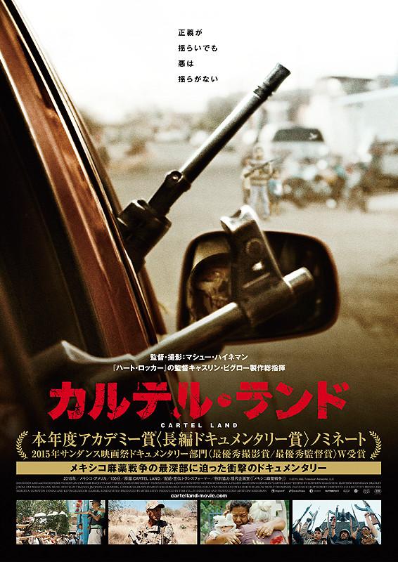 「カルテル・ランド」のポスター/チラシ/フライヤー