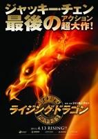 「ライジング・ドラゴン」のポスター/チラシ/フライヤー
