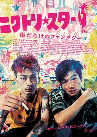 「ニワトリ★スター」のポスター/チラシ/フライヤー