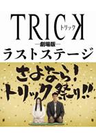 「トリック劇場版 ラストステージ」のポスター/チラシ/フライヤー