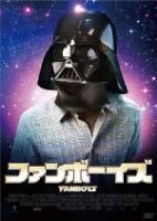 「ファンボーイズ」のポスター/チラシ/フライヤー