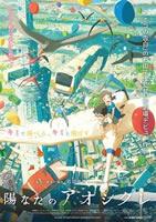 「陽なたのアオシグレ」のポスター/チラシ/フライヤー