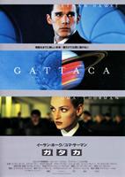「ガタカ」のポスター/チラシ/フライヤー