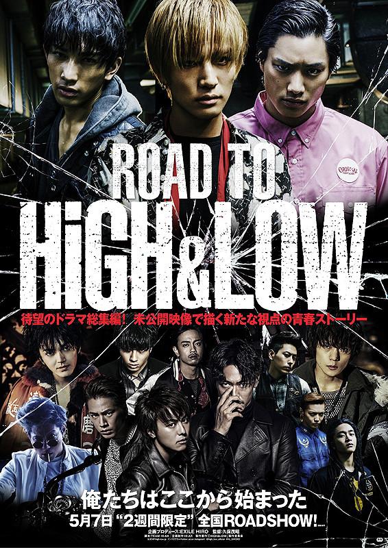 「ROAD TO HiGH&LOW」のポスター/チラシ/フライヤー