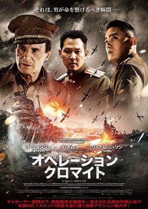 「オペレーション・クロマイト」のポスター/チラシ/フライヤー