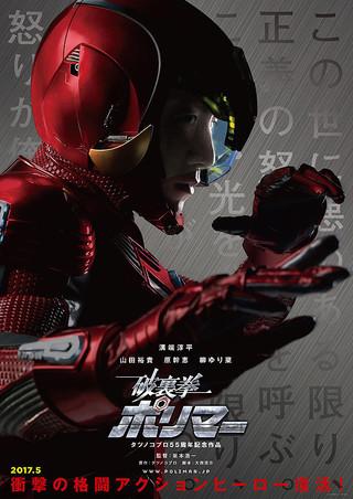 「破裏拳ポリマー」のポスター/チラシ/フライヤー