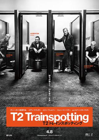 「T2 トレインスポッティング」のポスター/チラシ/フライヤー