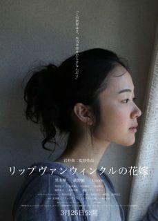 「リップヴァンウィンクルの花嫁」のポスター/チラシ/フライヤー