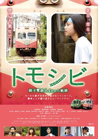 「トモシビ 銚子電鉄6.4kmの軌跡」のポスター/チラシ/フライヤー