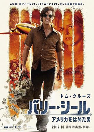 「バリー・シール アメリカをはめた男」のポスター/チラシ/フライヤー