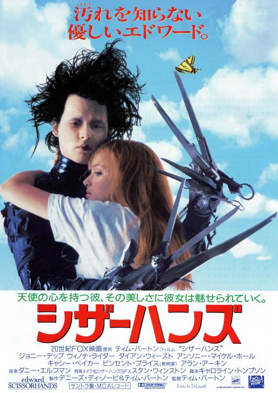 「シザーハンズ」のポスター/チラシ/フライヤー