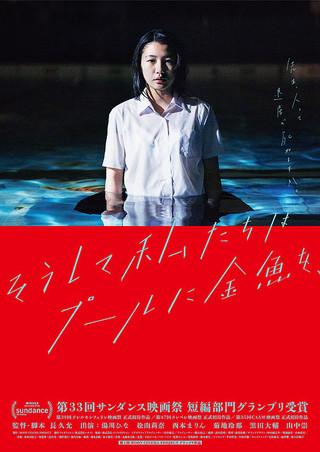 「そうして私たちはプールに金魚を、」のポスター/チラシ/フライヤー