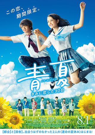 「青夏 きみに恋した30日」のポスター/チラシ/フライヤー